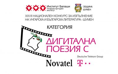 ХХVII Национален конкурс за изпълнение на унгарска и българска литература Шумен 2020